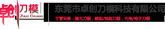 东莞市卓创刀模科技有限公司