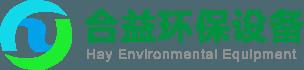 東莞市合益環保設備有限公司
