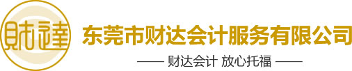 东莞市财达财务有限公司
