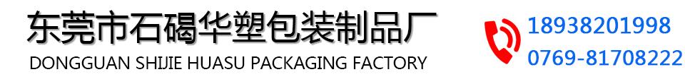 东莞胶袋厂