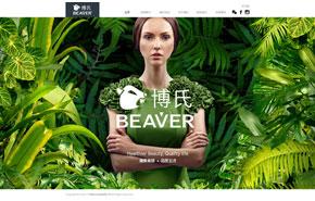 廣州博氏化妝品有限公司