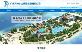 廣州同沁水上樂園設備有限公司