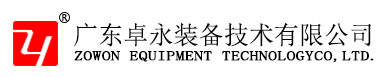 Guangdong zhuoyong equipment technology co., ltd.