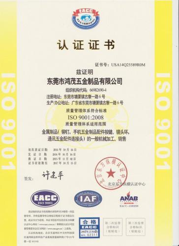ISO9001認證證書-中文版