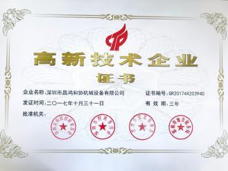 高新技術企業榮譽證書