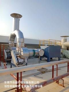 活性碳吸附設備
