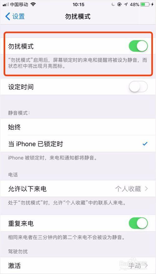 苹果手机黑屏无限重启怎么解决?