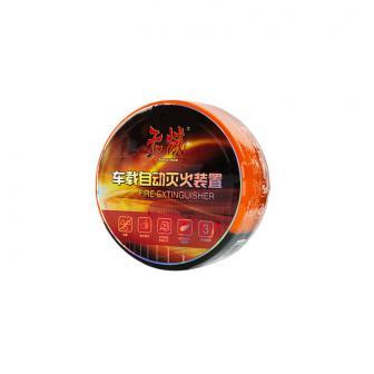天域® 自动灭火球 TY-0800