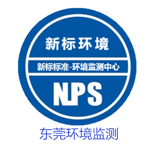 東莞有機廢氣監測,環保監測服務