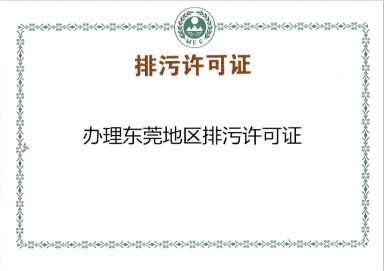 东莞市生态环境局关于2020年全面实施 排污许可发证登记工作的通告
