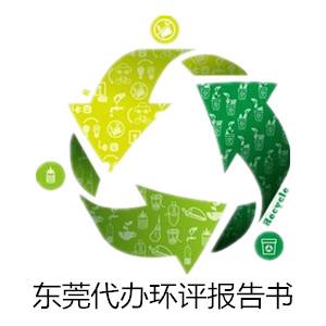 東莞辦理環評手續,專業代辦環評報告書