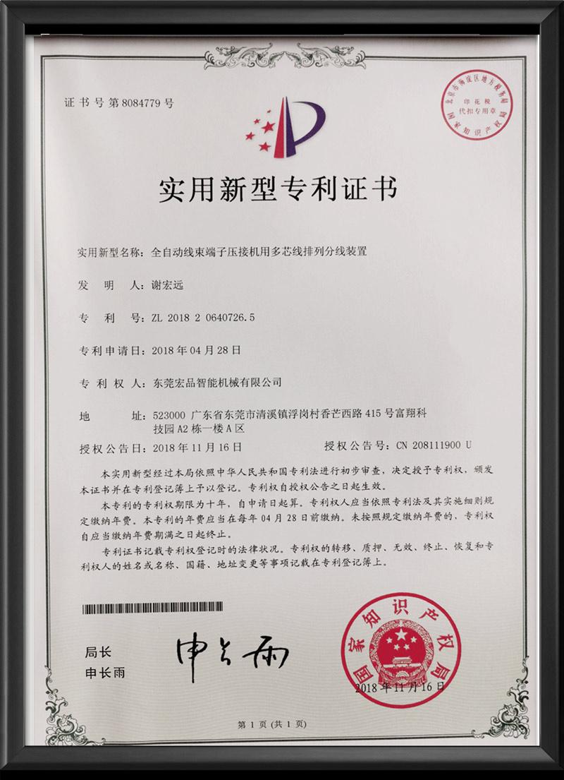 多芯线排列分线专利